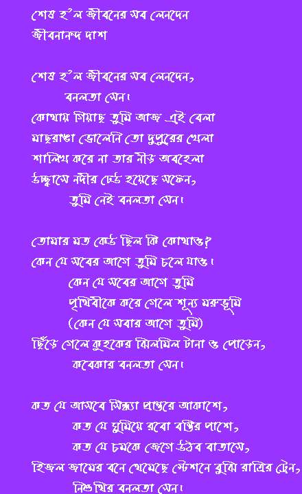 an analysis of jibanananda dass poetry Selected poems (english and bengali edition) [jibanananda das, chidananda das gupta] on amazoncom free shipping on qualifying offers jibanananda das's lyricism is unparalleled in bengali literature his early poems are vivid, eloquent celebrations of the beauty of bengal his later works.